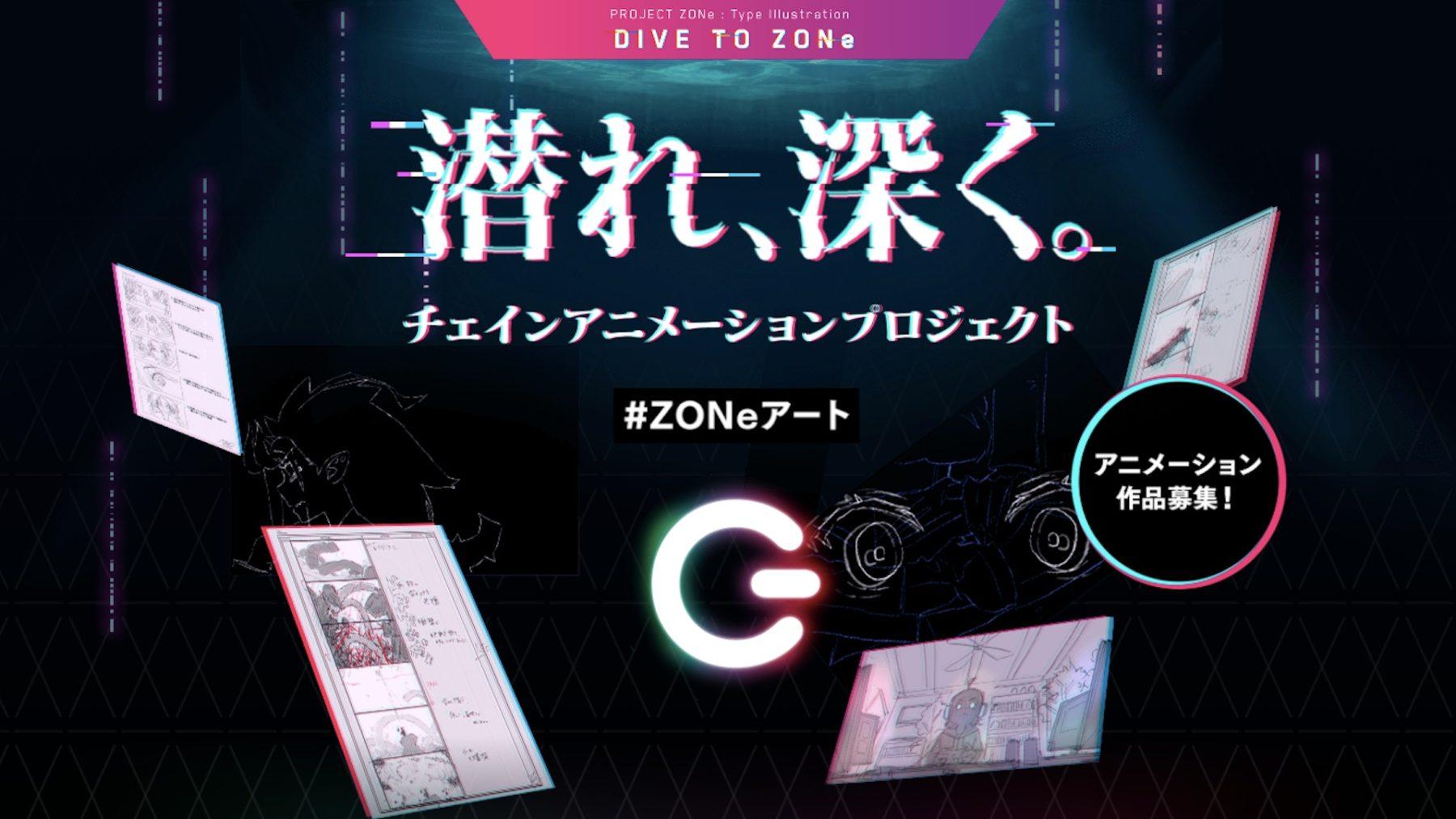 ZONe「チェインアニメーションプロジェクト」にVIRTUAFREAKが参加!Avec Avecとをとはがコラボレーション。エハラミオリ×ヨシナのサウンドロゴも