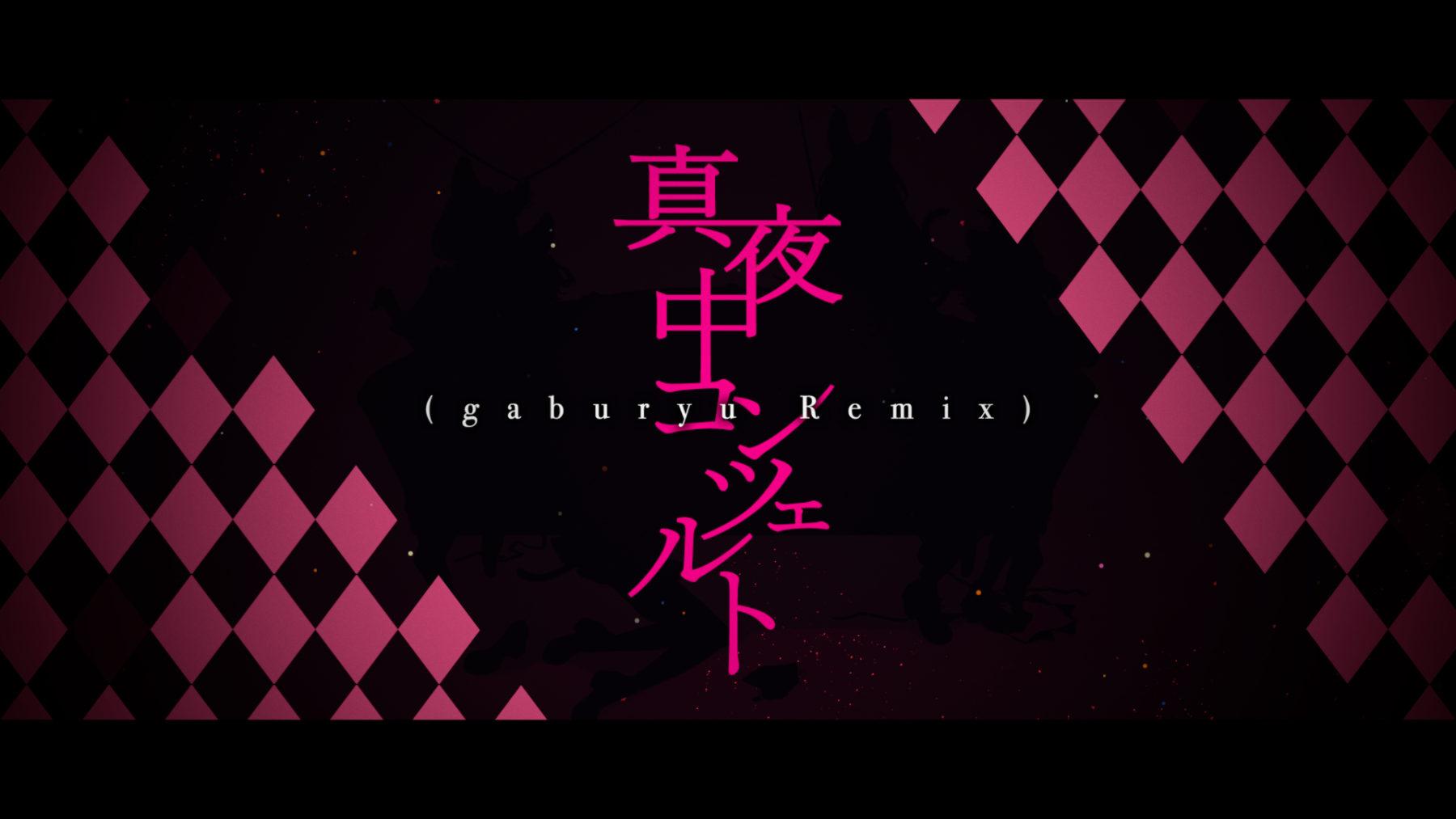 第二楽章、VALIS「真夜中コンツェルト(gaburyu Remix)」が公開