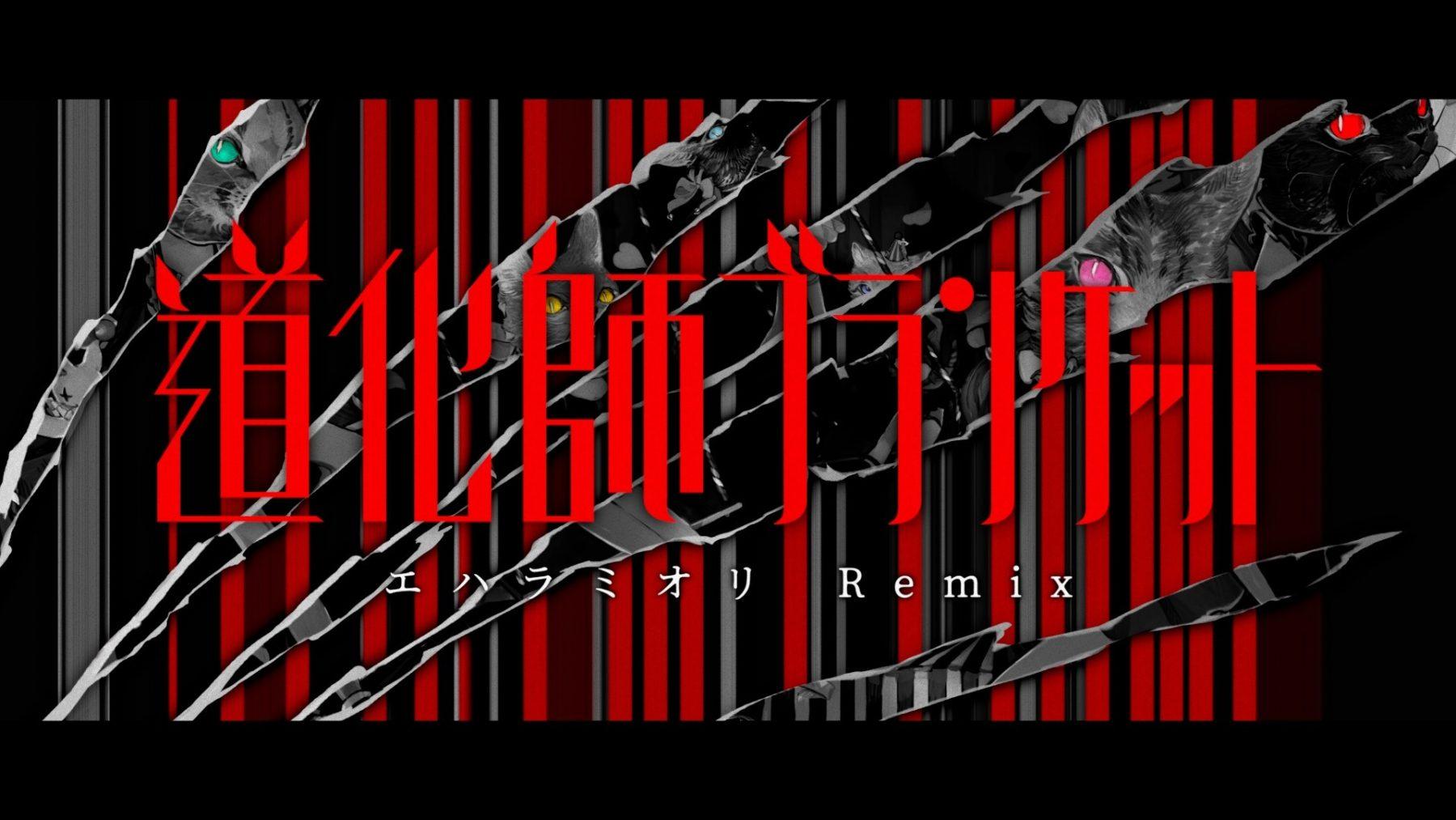 第三楽章、VALIS「道化師ブランケット」のエハラミオリRemix公開